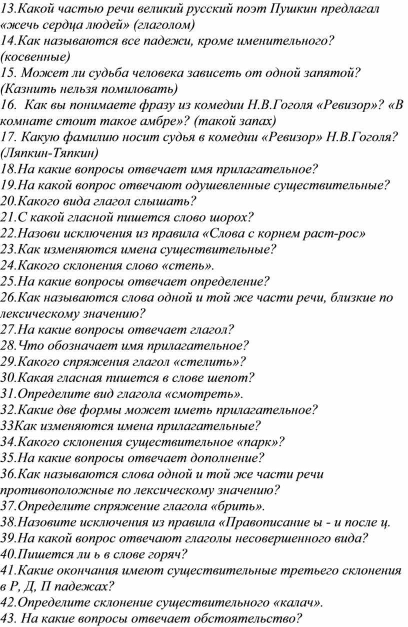 Какой частью речи великий русский поэт