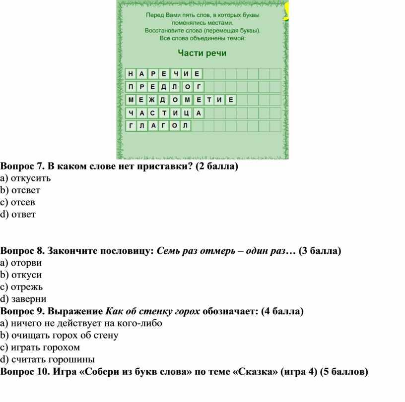 Вопрос 7. В каком слове нет приставки? (2 балла) а) откусить b ) отсвет с) отсев d ) ответ