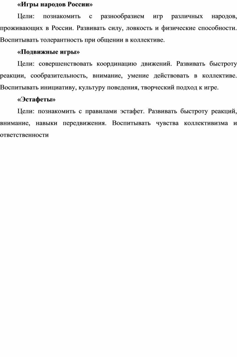 Игры народов России» Цели: познакомить с разнообразием игр различных народов, проживающих в