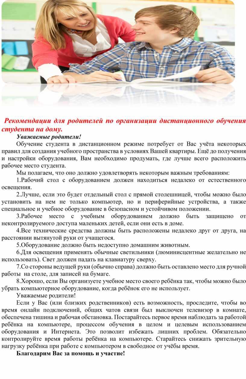 Рекомендации для родителей по организации дистанционного обучения студента на дому