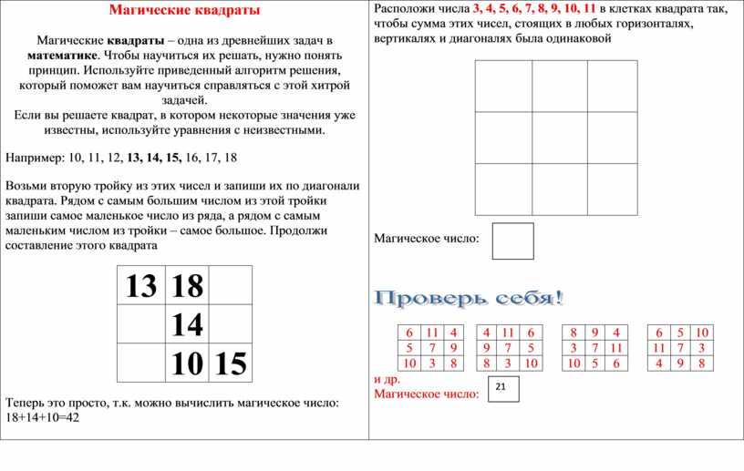 Магические квадраты Магические квадраты – одна из древнейших задач в математике