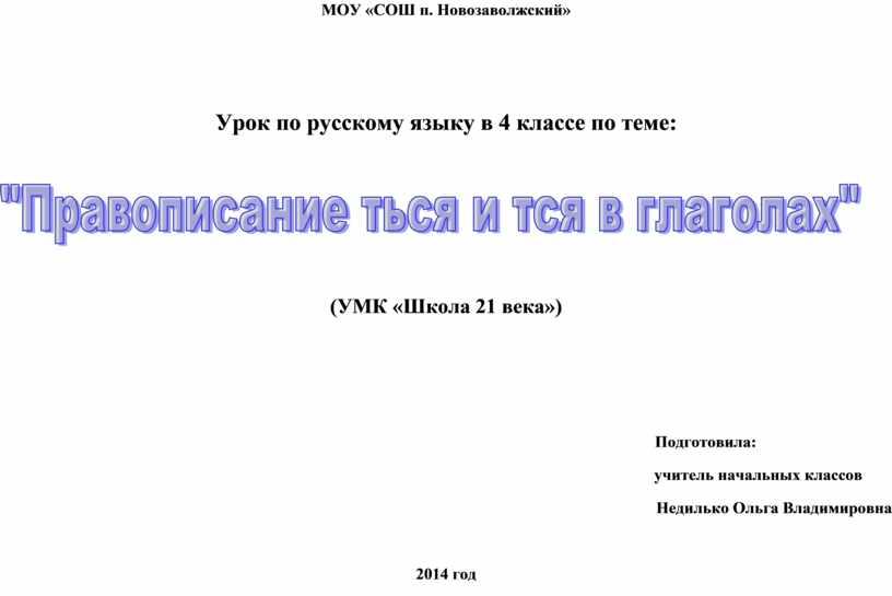 МОУ «СОШ п. Новозаволжский»