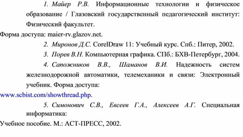 Майер Р.В. Информационные технологии и физическое образование /
