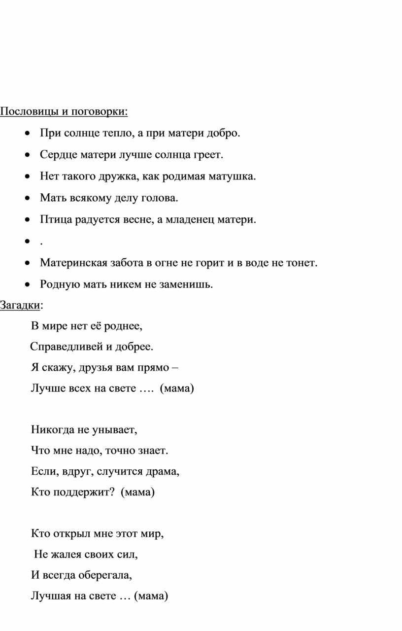 Пословицы и поговорки: ·