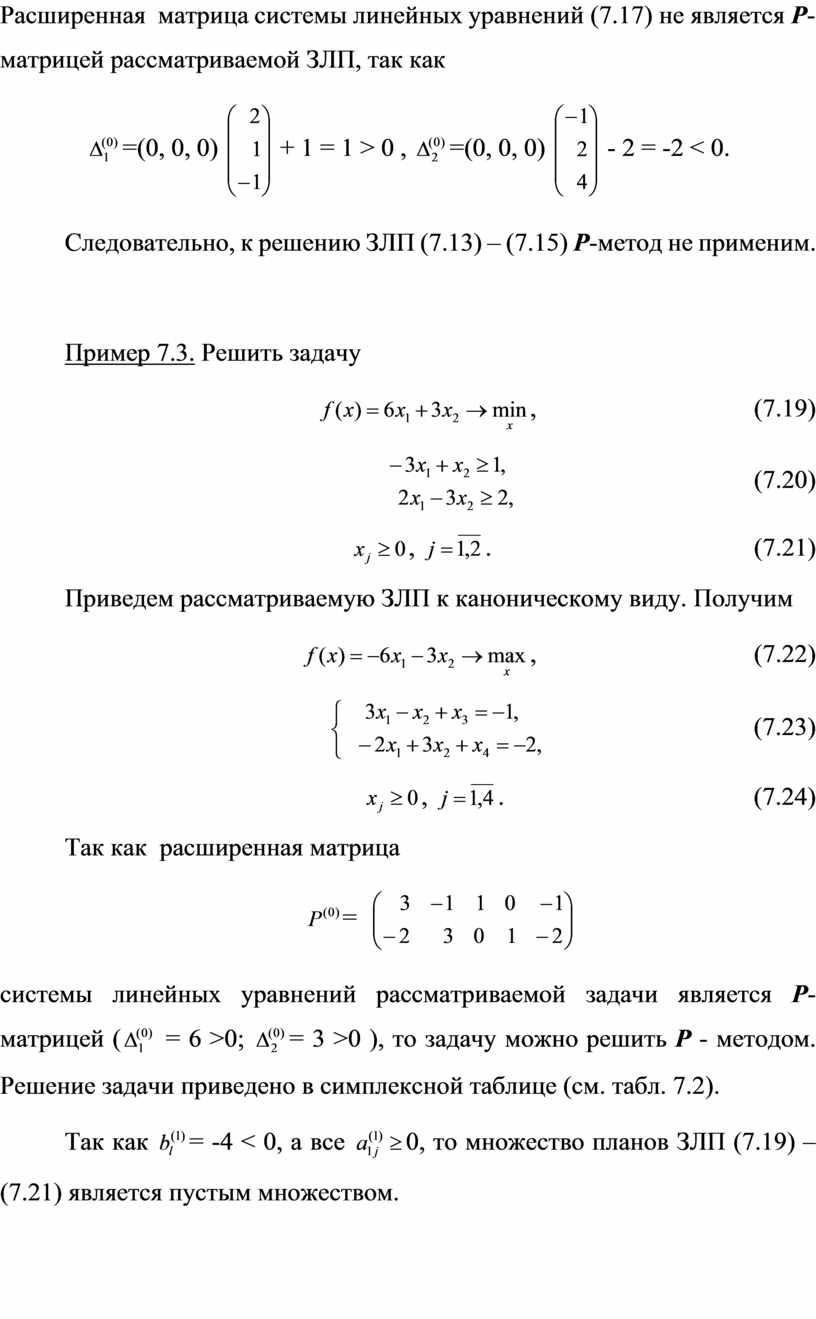 Расширенная матрица системы линейных уравнений (7