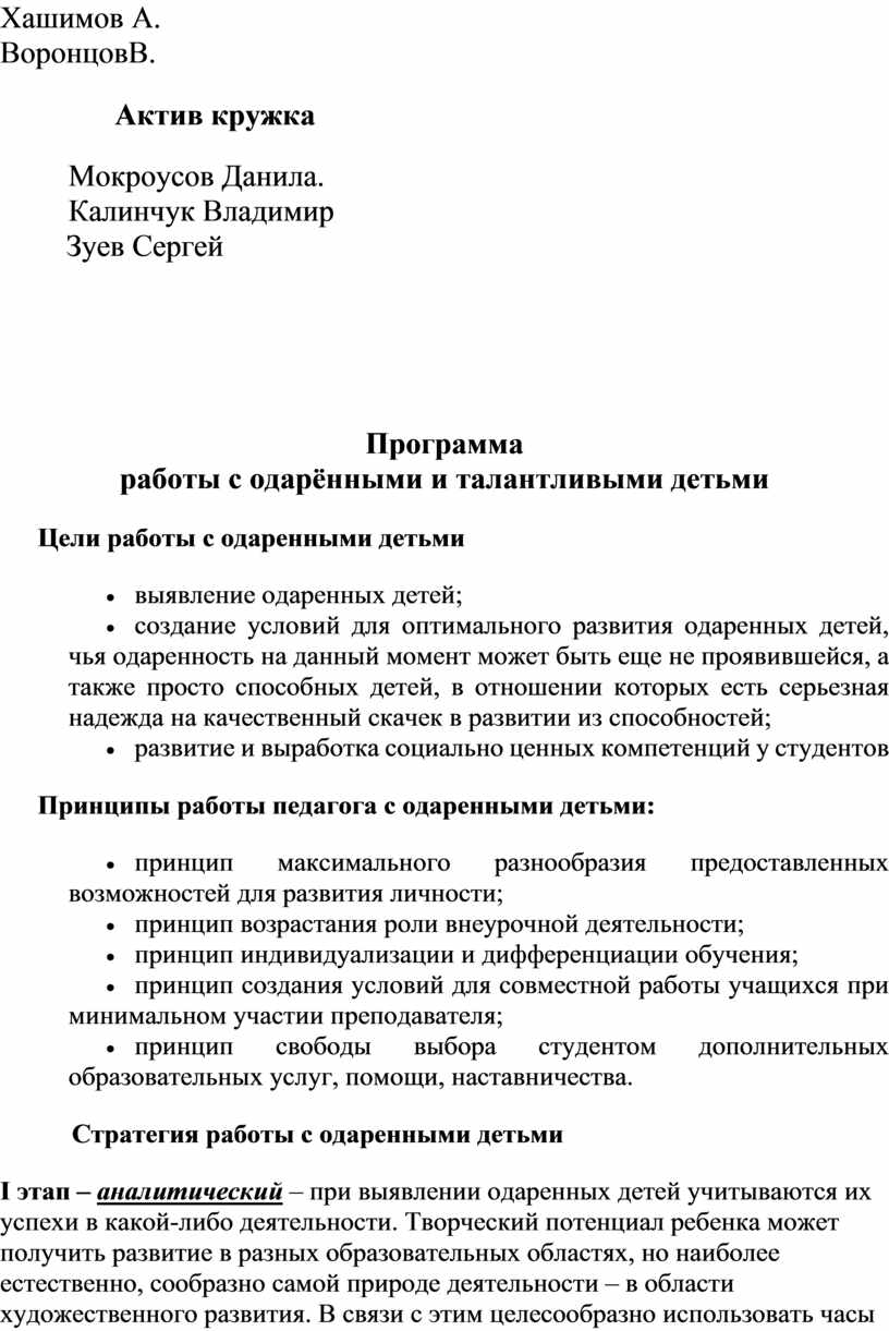 Хашимов А. ВоронцовВ.