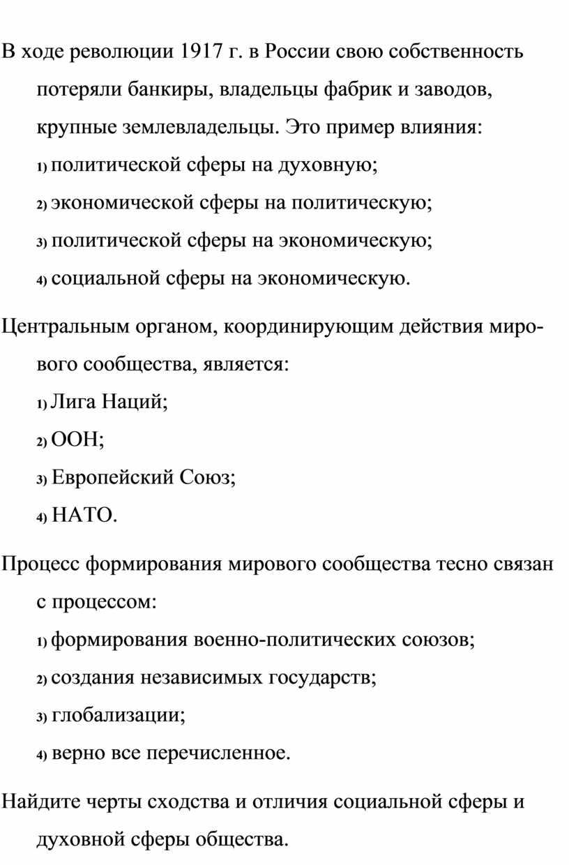 В ходе революции 1917 г. в России свою собственность потеряли банкиры, владельцы фабрик и заводов, крупные землевладельцы