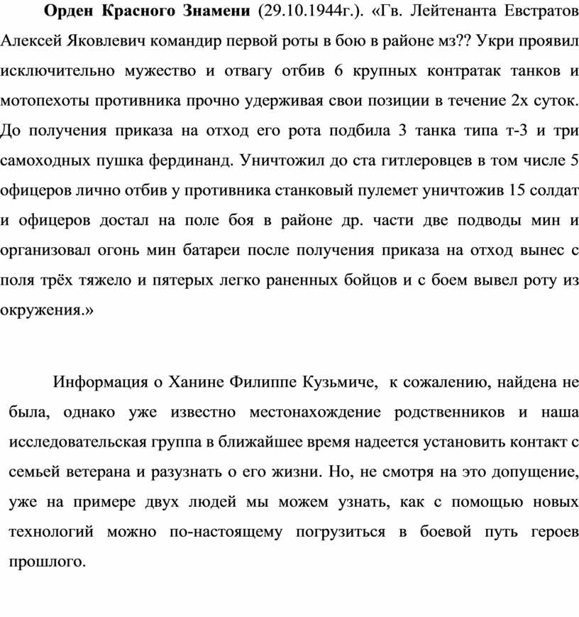 Орден Красного Знамени (29.10