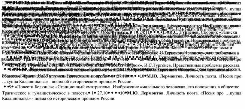 Пушкин – драматург. Трагедия «Борис