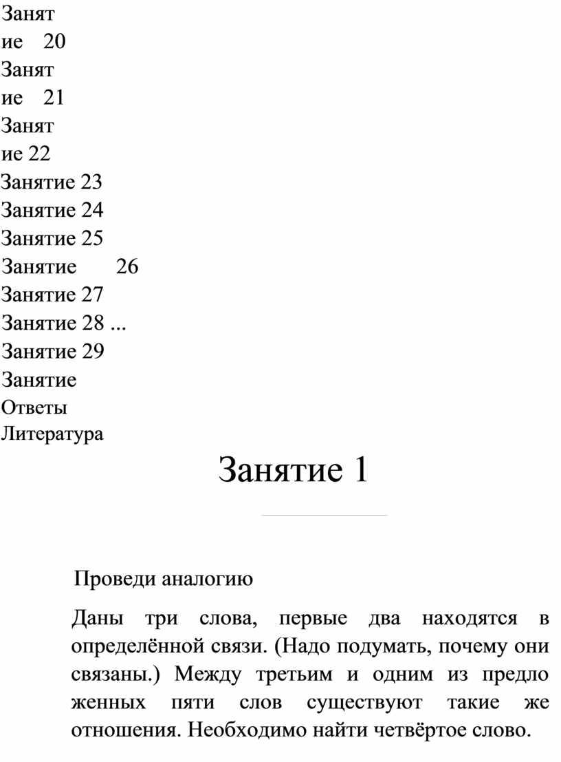 Занятие 20 Занятие 21 Занятие 22