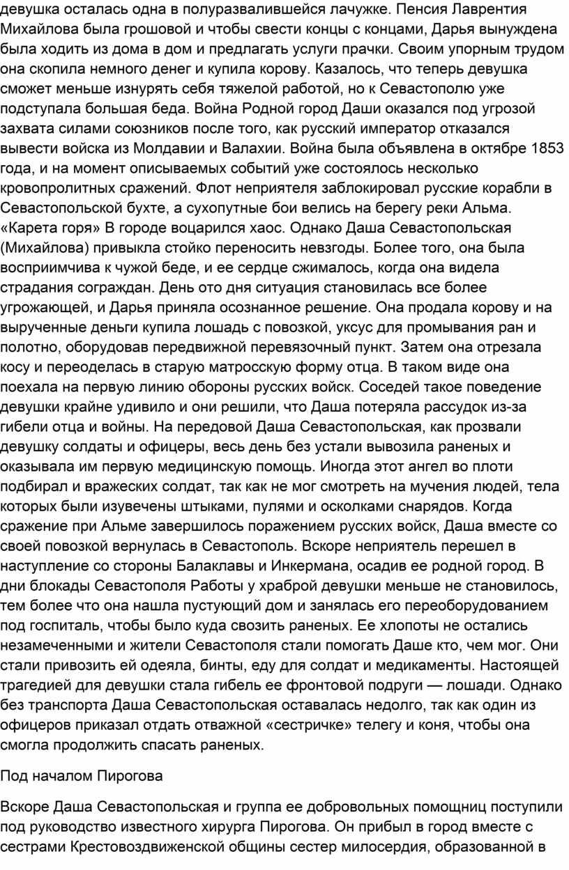 Пенсия Лаврентия Михайлова была грошовой и чтобы свести концы с концами,