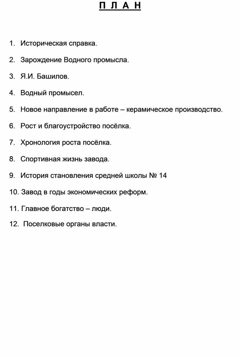 П Л А Н 1.