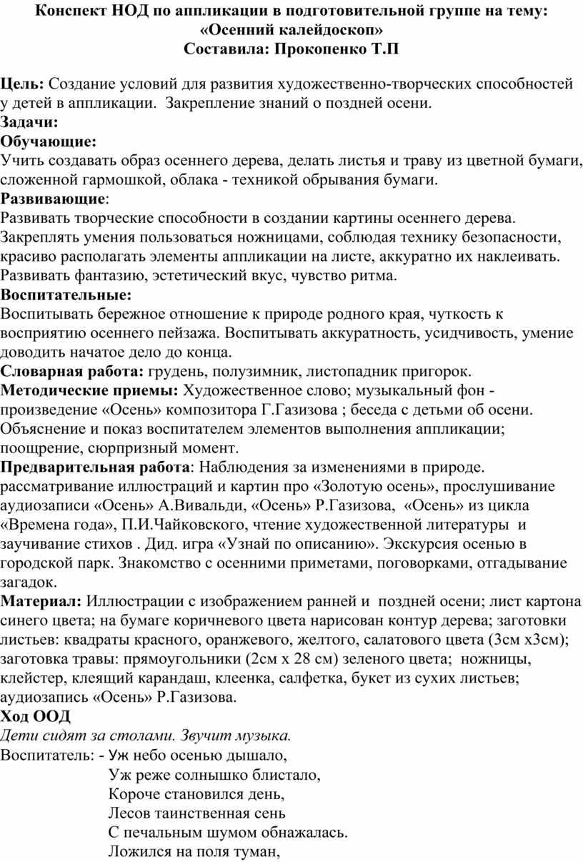 Конспект НОД по аппликации в подготовительной группе на тему: «Осенний калейдоскоп»