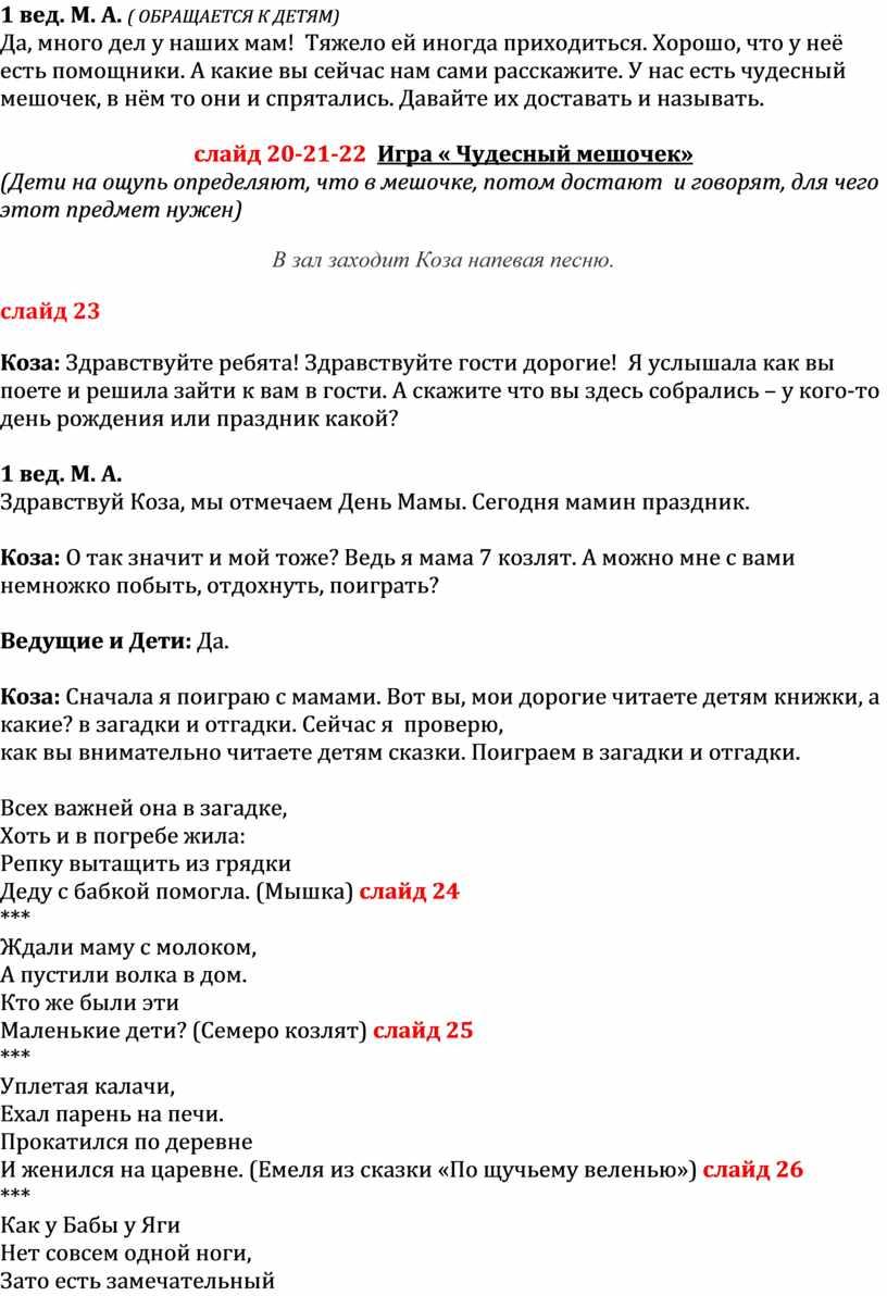 М. А. ( ОБРАЩАЕТСЯ К ДЕТЯМ)