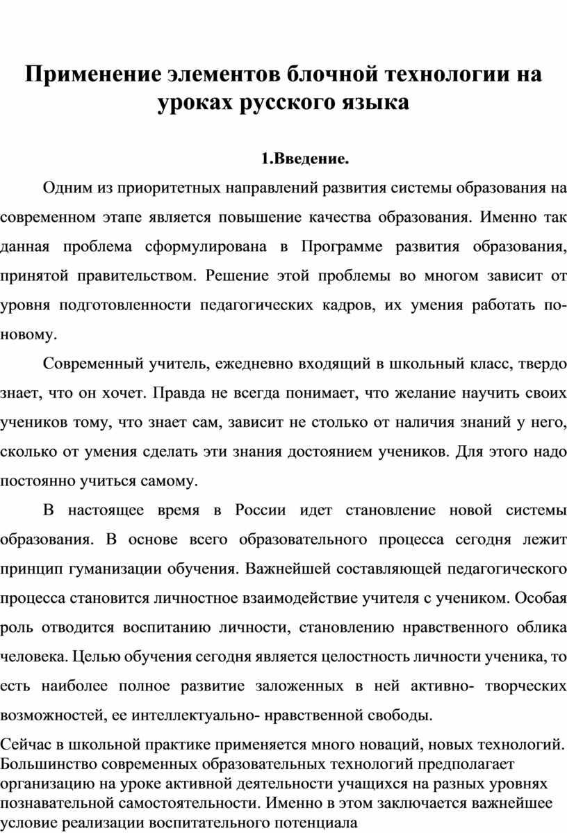 Применение элементов блочной технологии на уроках русского языка 1