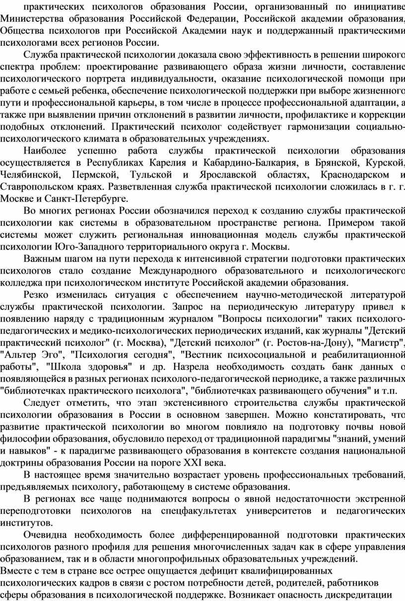 России, организованный по инициативе