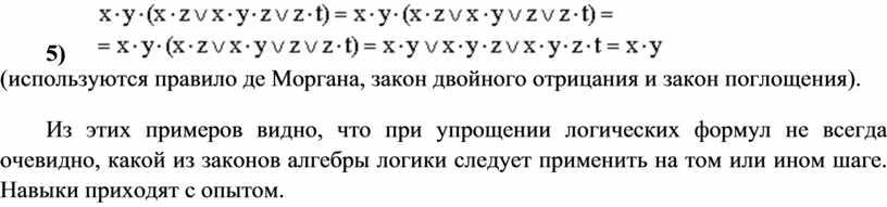 Моргана, закон двойного отрицания и закон поглощения)