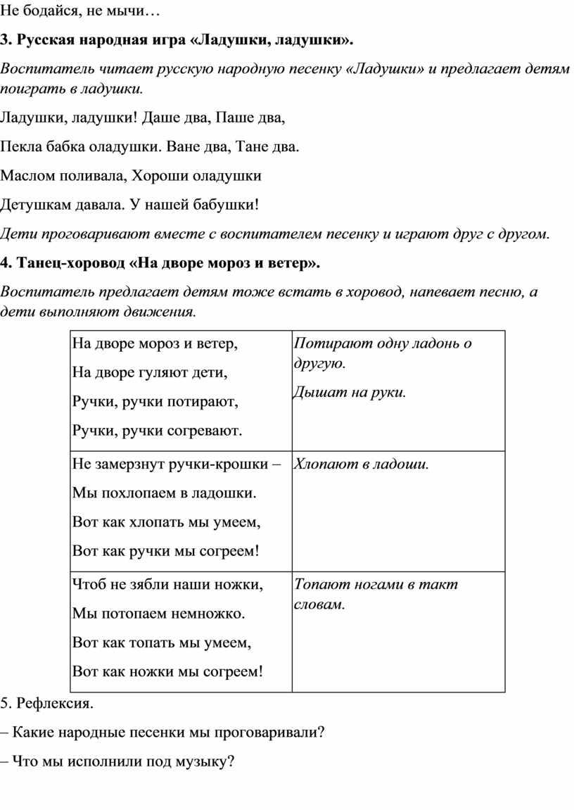 Не бодайся, не мычи… 3. Русская народная игра «Ладушки, ладушки»