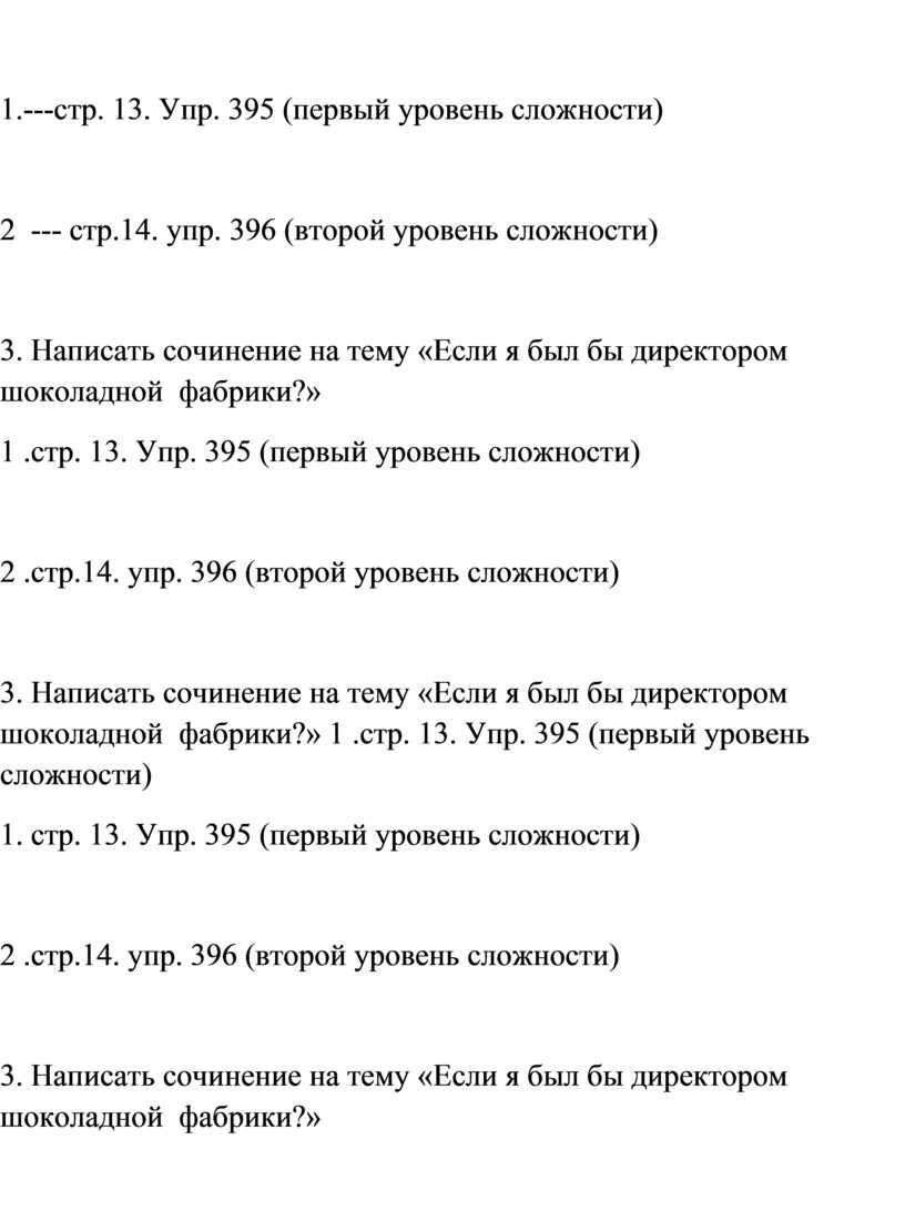 Упр. 395 (первый уровень сложности) 2 --- стр