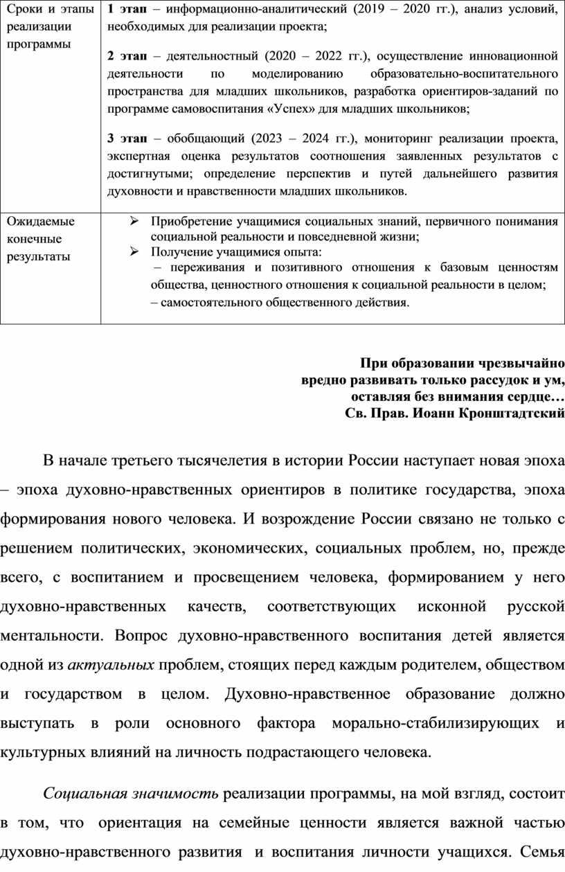 Сроки и этапы реализации программы 1 этап – информационно-аналитический (2019 – 2020 гг