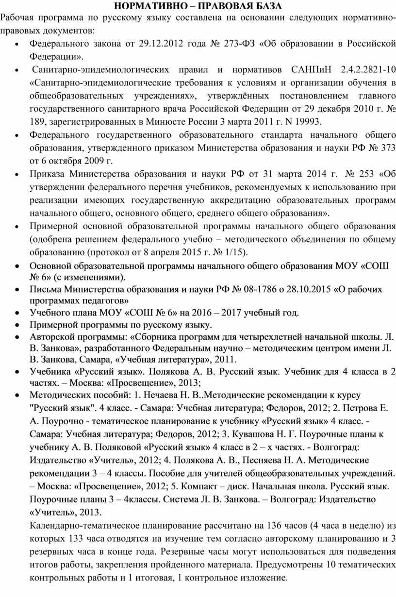 НОРМАТИВНО – ПРАВОВАЯ БАЗА Рабочая программа по русскому языку составлена на основании следующих нормативно-правовых документов: ·