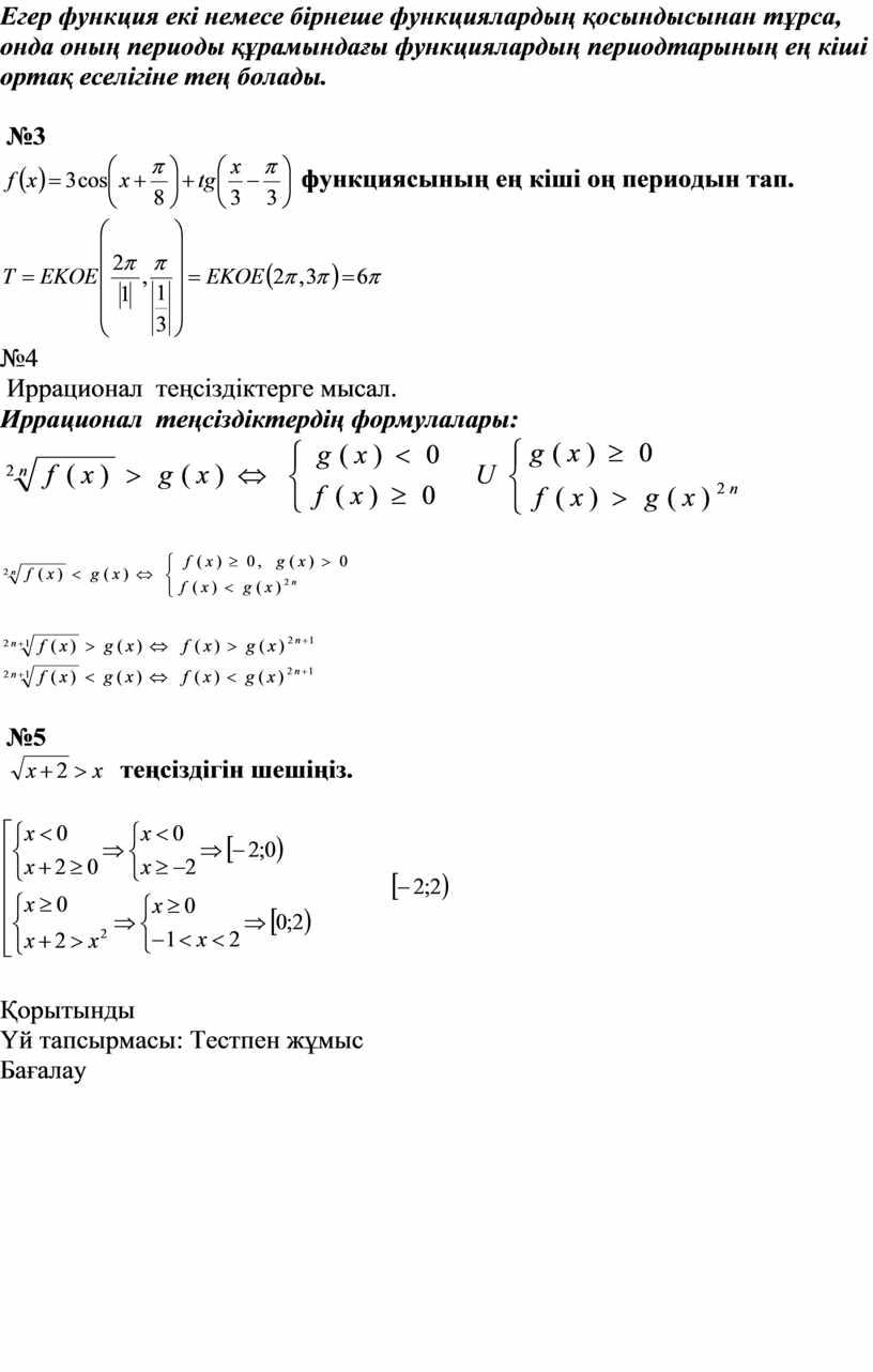Егер функция екі немесе бірнеше функциялардың қосындысынан тұрса, онда оның периоды құрамындағы функциялардың периодтарының ең кіші ортақ еселігіне тең болады
