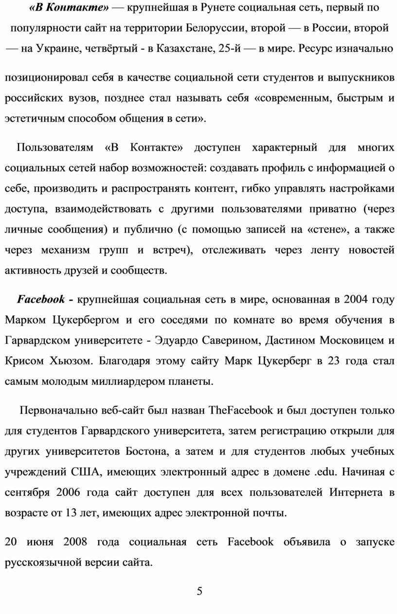 В Контакте» — крупнейшая в Рунете социальная сеть, первый по популярности сайт на территории