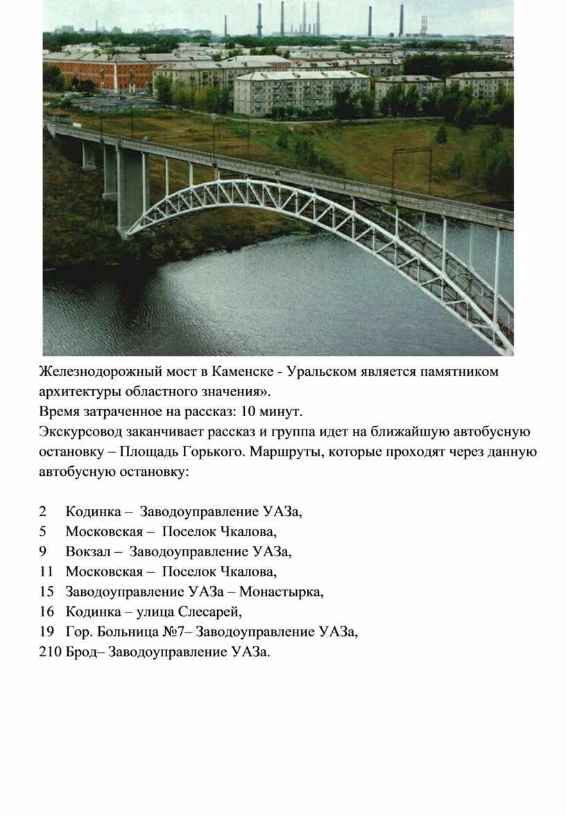 Железнодорожный мост в Каменске -