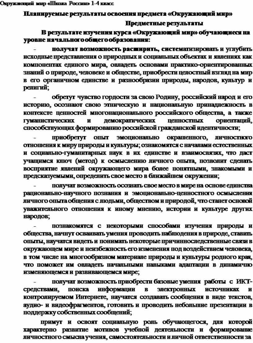 Окружающий мир «Школа России» 1-4 класс