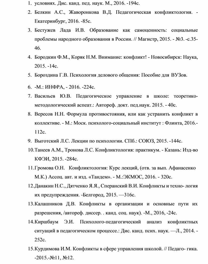 Дис. канд. пед. наук. М., 2016