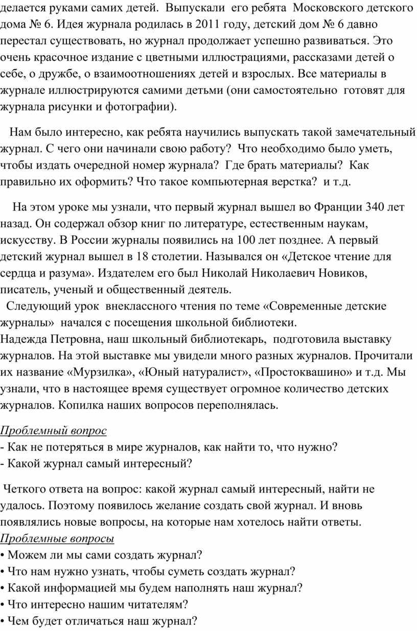 Выпускали его ребята Московского детского дома № 6