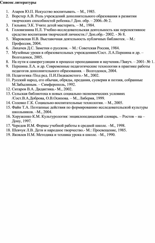 Список литературы Азаров Ю