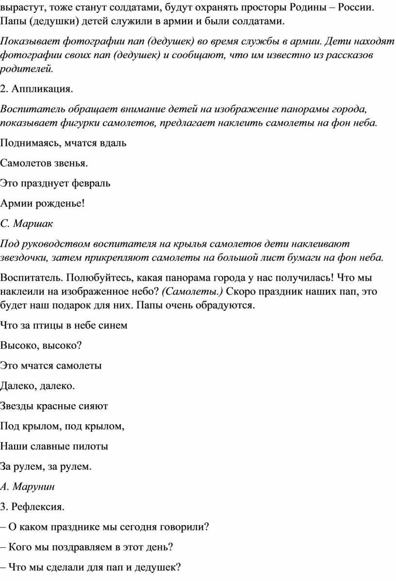 Родины – России. Папы (дедушки) детей служили в армии и были солдатами