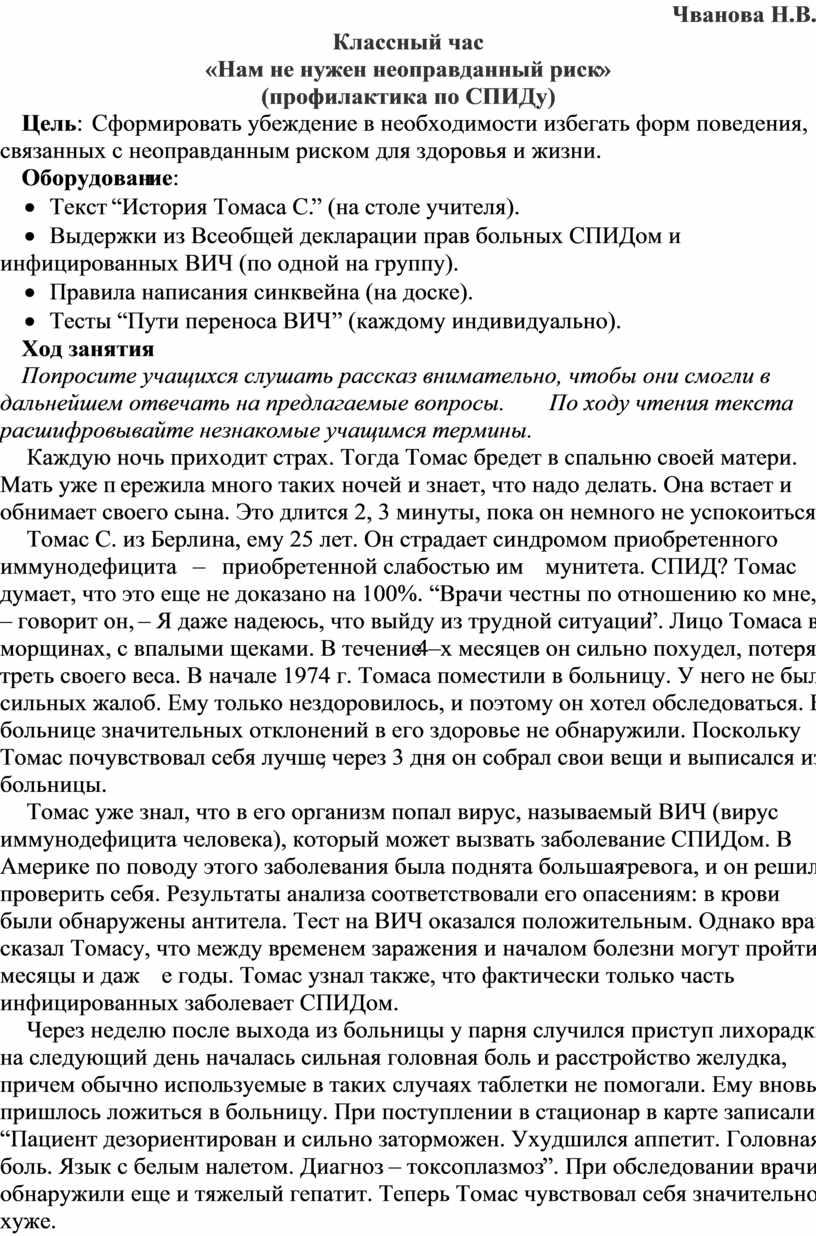Чванова Н.В. Классный час «Нам не нужен неоправданный риск» (профилактика по
