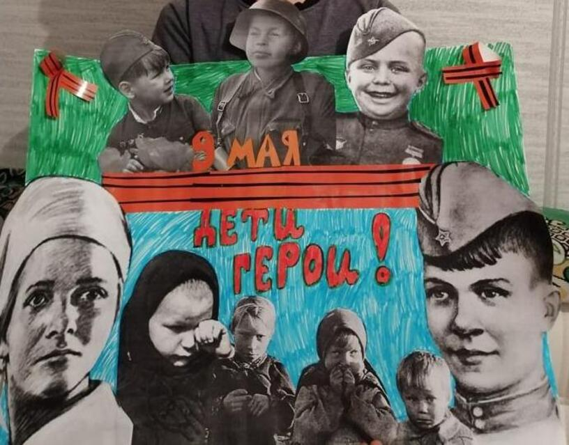 "Плакат ""Дети - герои"""