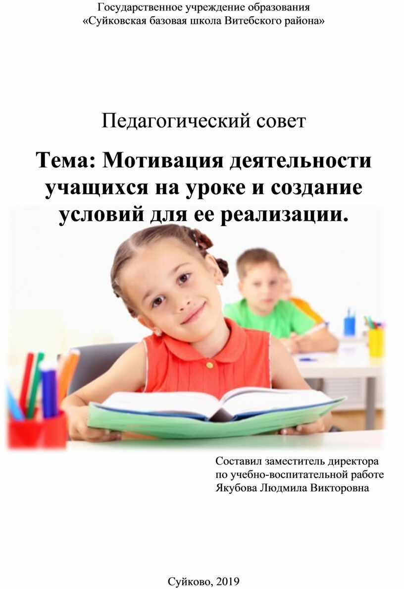 Государственное учреждение образования «Суйковская базовая школа