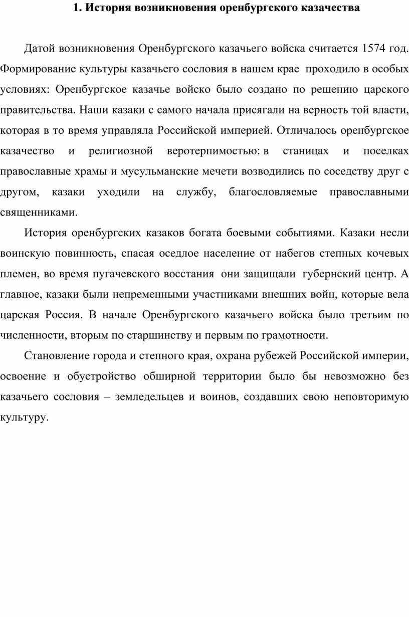 История возникновения оренбургского казачества