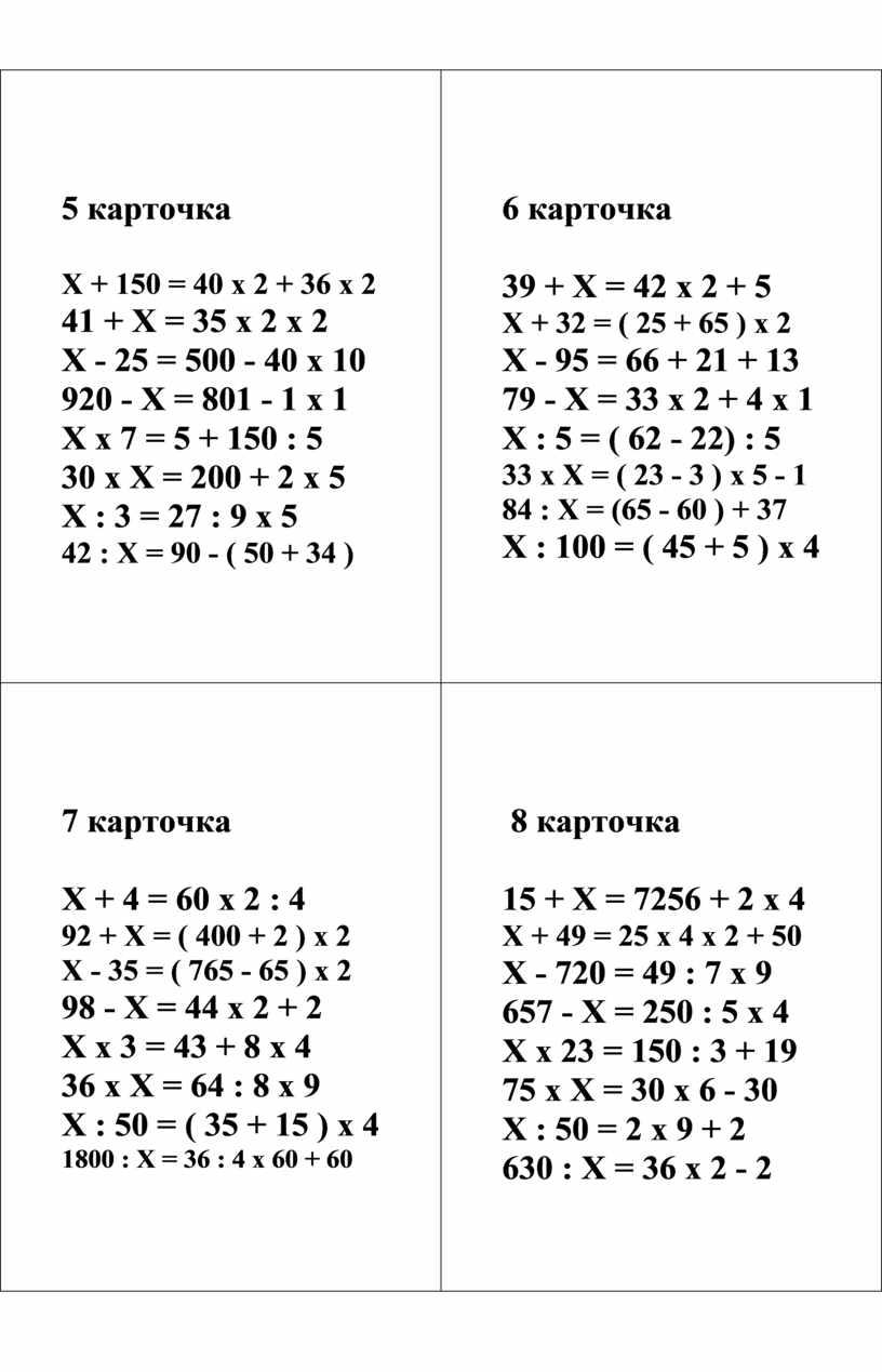 Х + 150 = 40 х 2 + 36 х 2 41 +