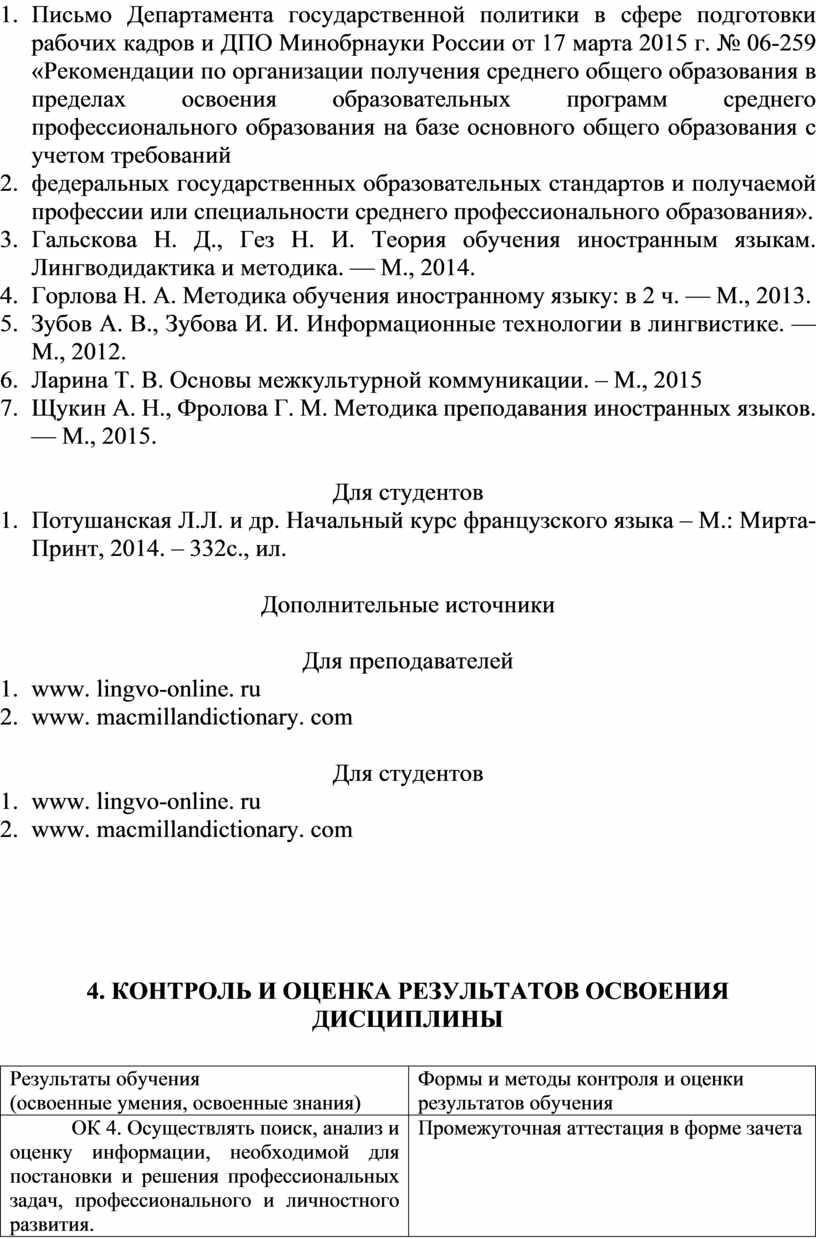 Письмо Департамента государственной политики в сфере подготовки рабочих кадров и