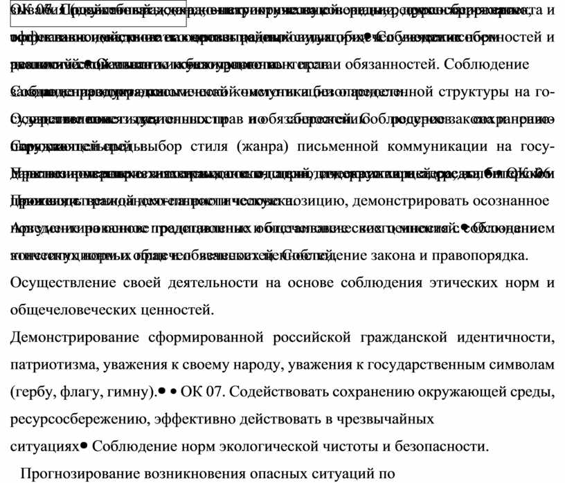 Создание продукта письменной коммуникации определенной структуры на государственном языке