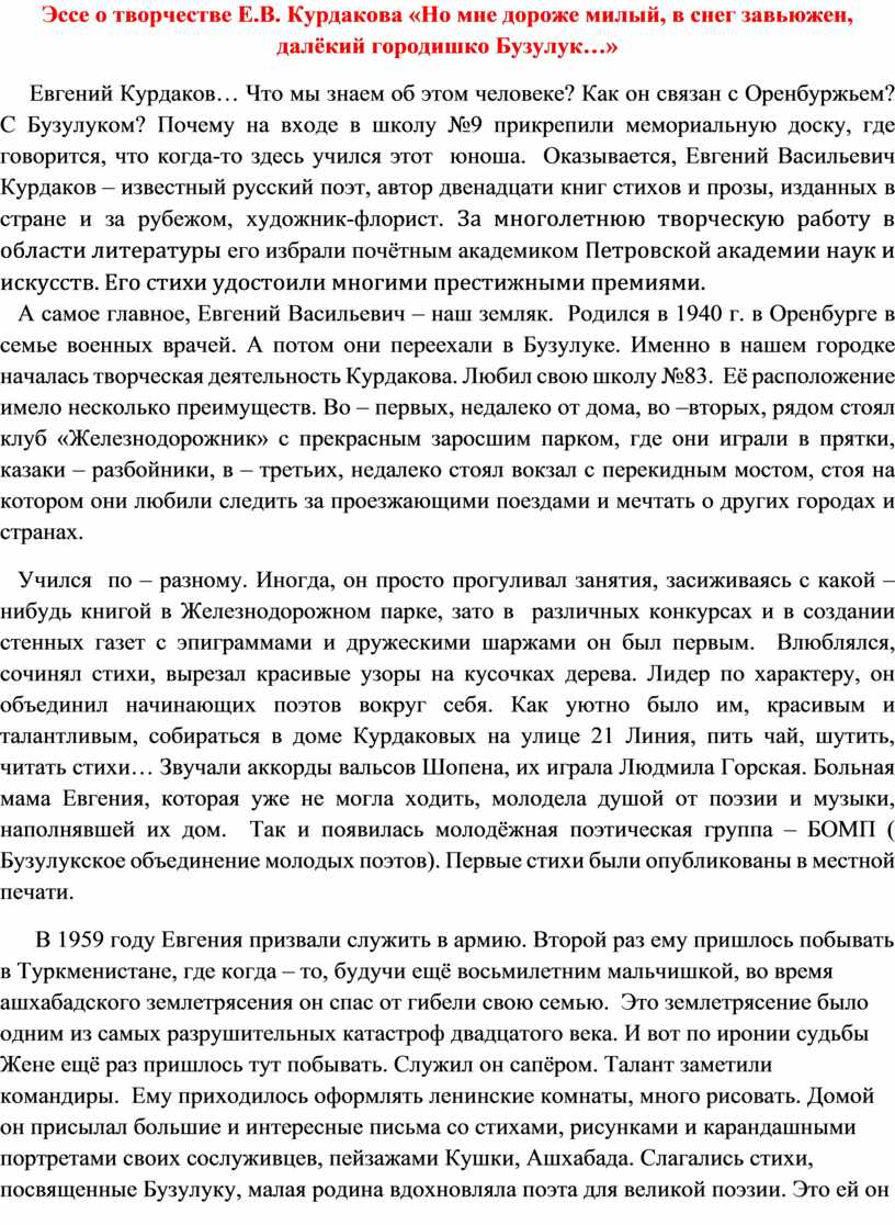 Эссе о творчестве Е.В. Курдакова «