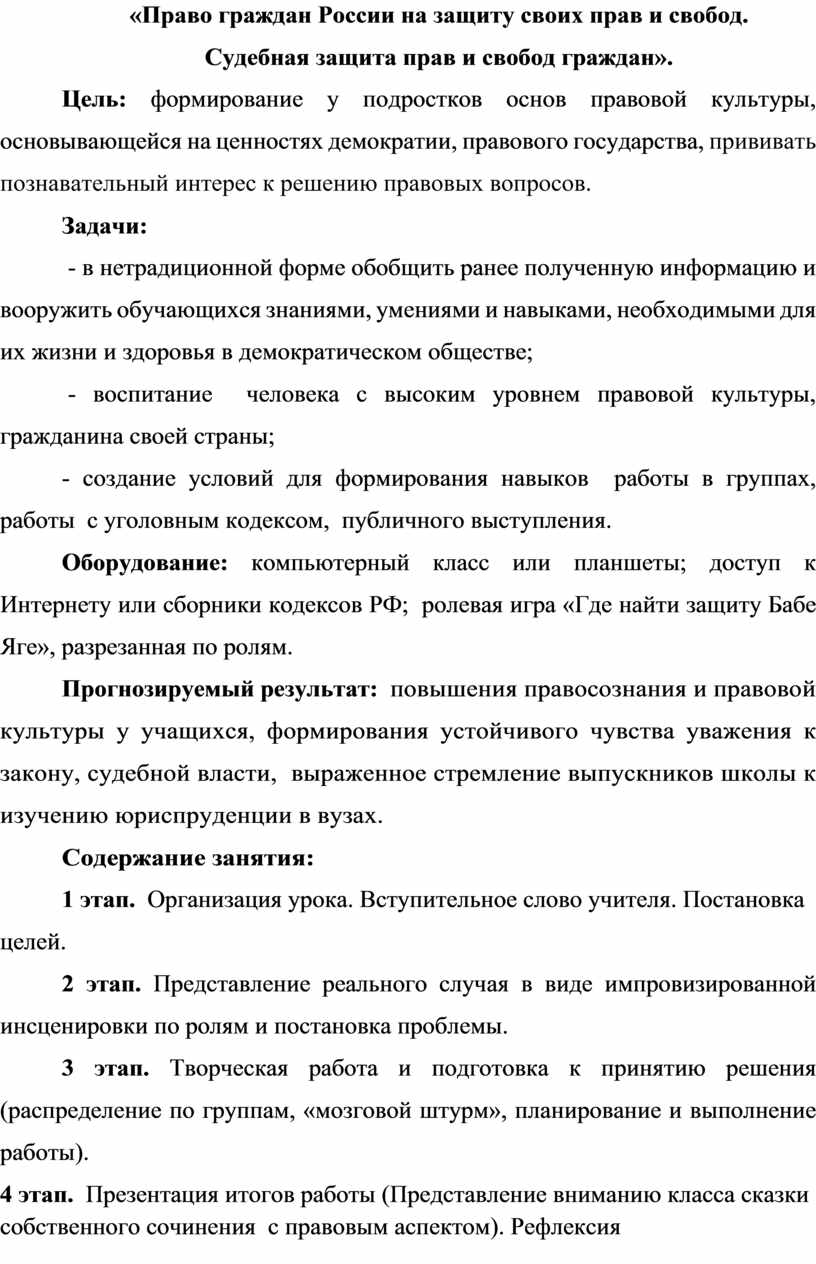 Право граждан России на защиту своих прав и свобод