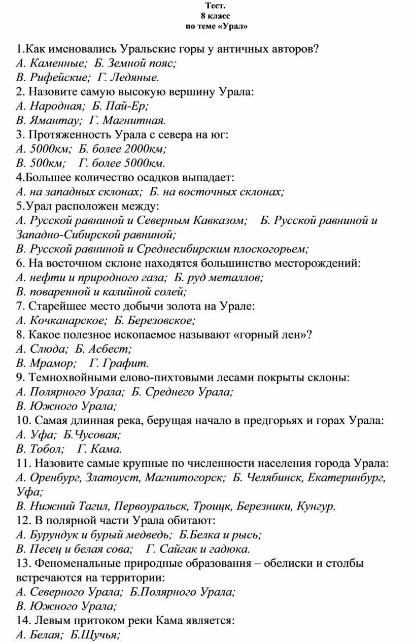 Тест. 8 класс по теме «Урал» 1