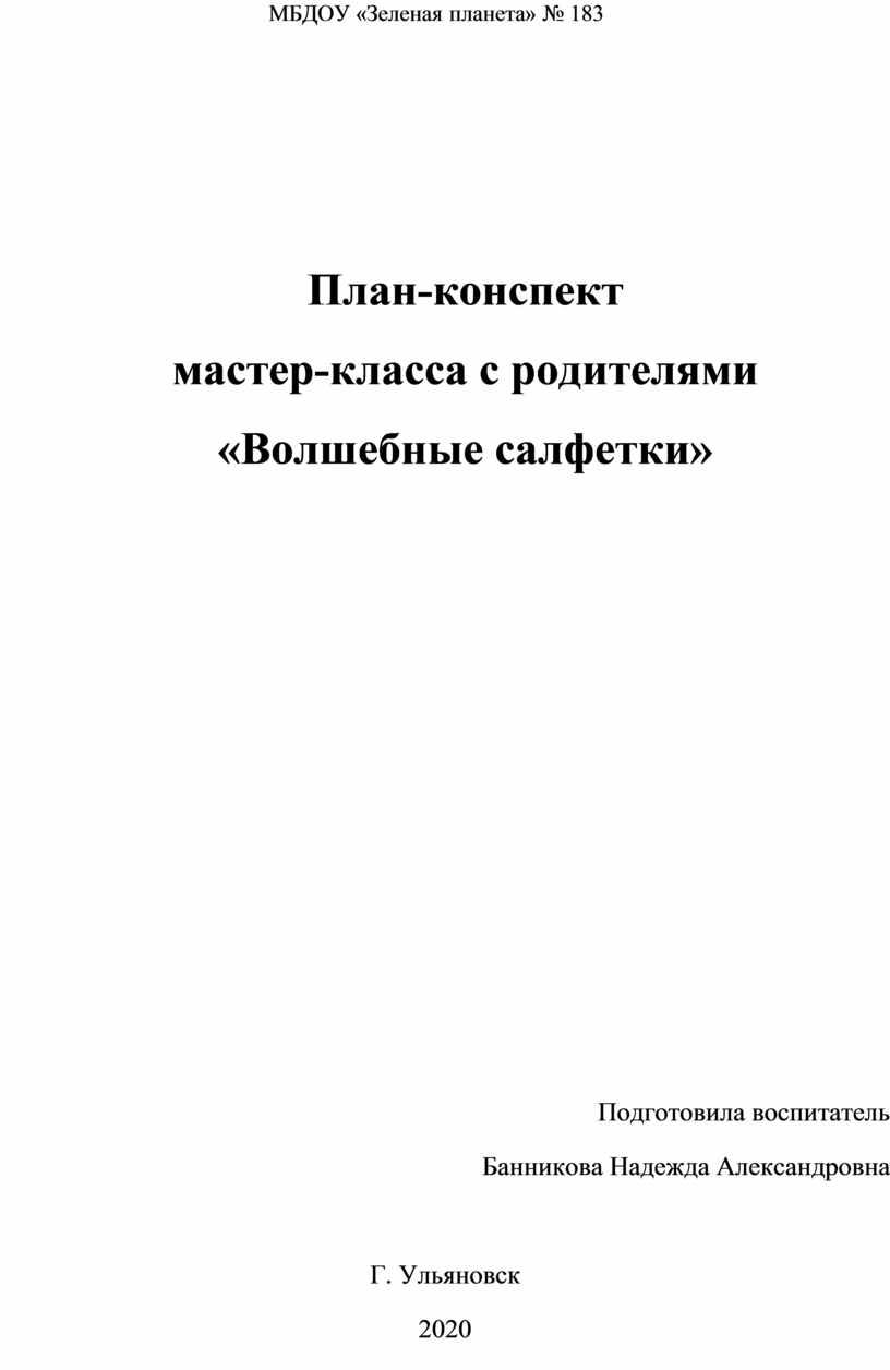 МБДОУ «Зеленая планета» № 183