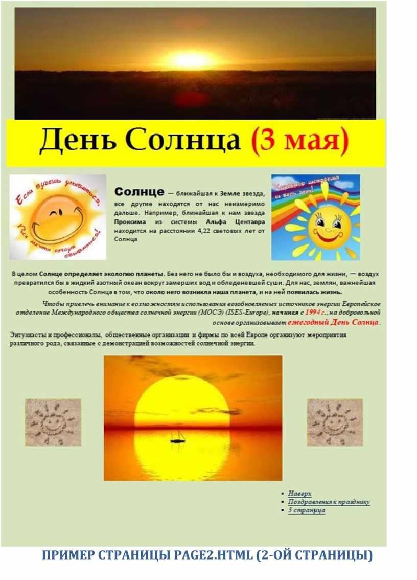 ПРИМЕР СТРАНИЦЫ PAGE2.HTML (2-ОЙ