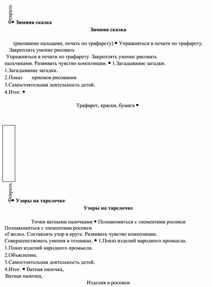Зимняя сказка (рисование пальцами, печать по трафарету)