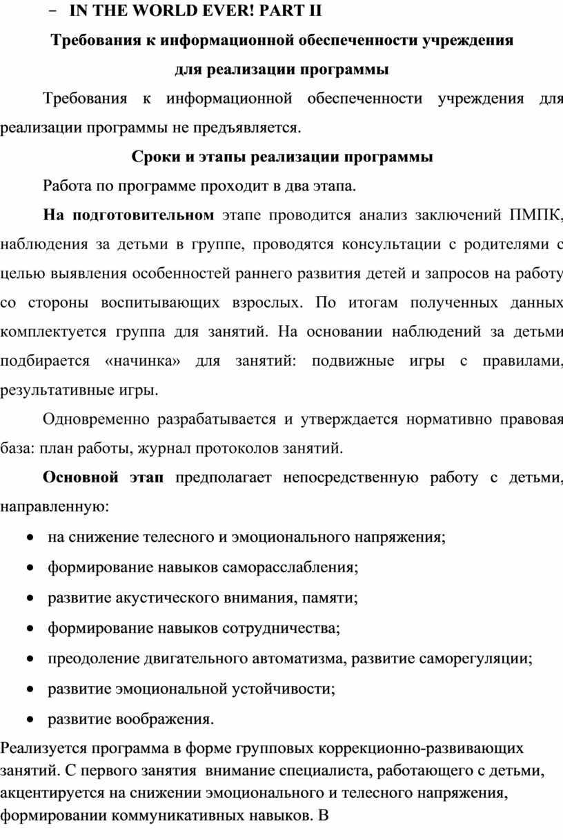 IN THE WORLD EVER! PART II Требования к информационной обеспеченности учреждения для реализации программы