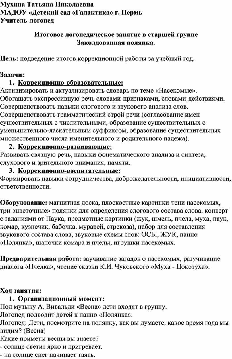Мухина Татьяна Николаевна МАДОУ «Детский сад «Галактика» г