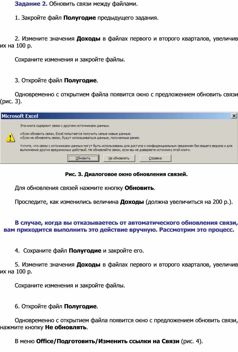 Задание 2. Обновить связи между файлами