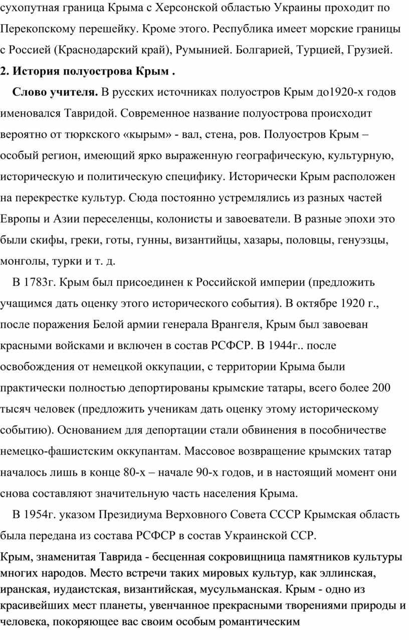 Крыма с Херсонской областью Украины проходит по